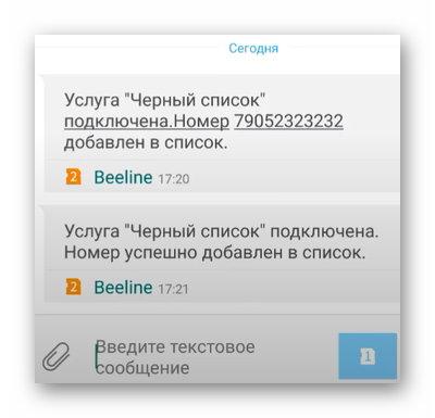 СМС подтверждение блокировки номера телефона