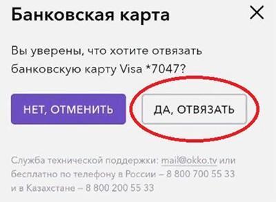 Отвязка карты на странице сервиса через мобильный телефон