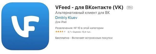Приложение VFeed