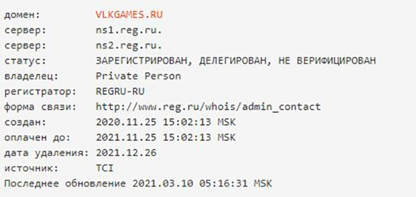 Проверка сайта Vlkgames по Whois