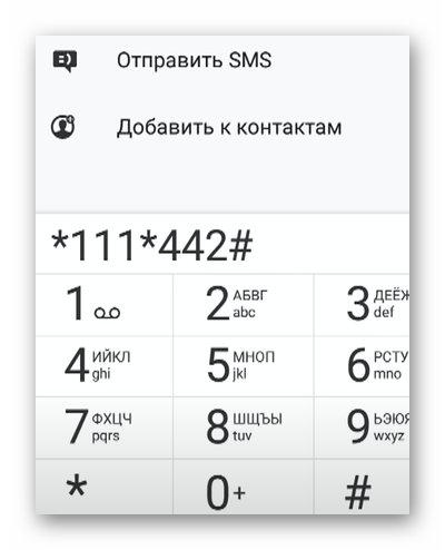 USSD команда оператора МТС