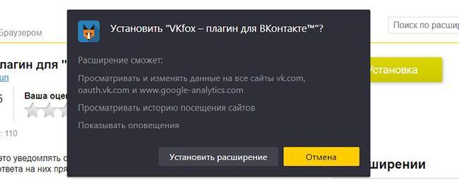Установка расширения VKfox в браузере