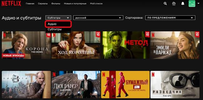 Подбор фильмов с русской озвучкой и субтитрами