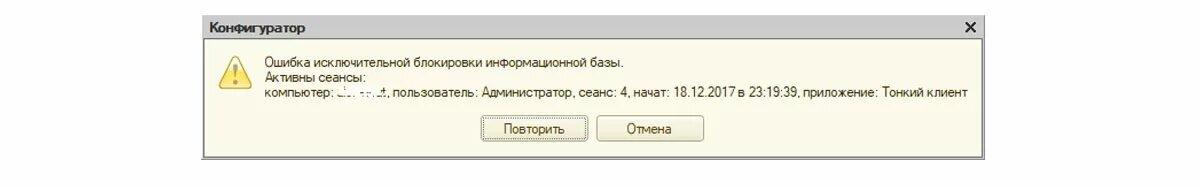 Активные пользователи в 1С