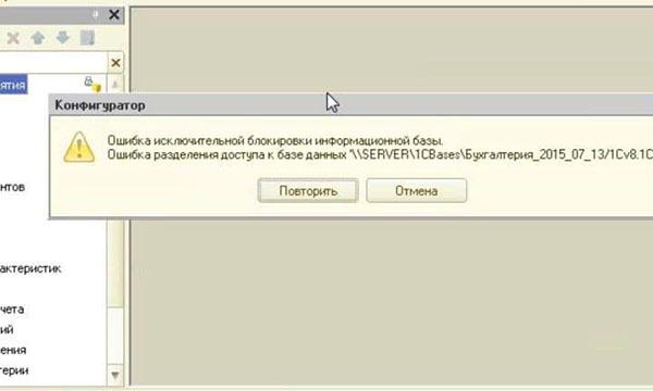 Ошибка исключительной блокировки информационной базы