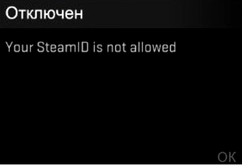 Your SteamID is not allowed