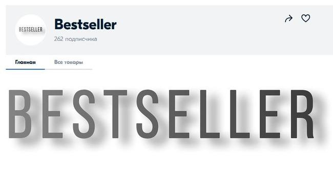 Название бренда написано крупными буквами