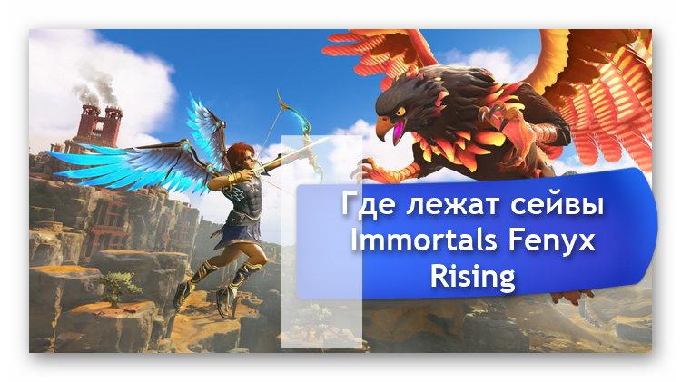 Кадр из игры Immortals Fenyx Rising