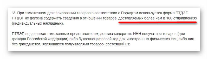 Обновленный закон ФТС №112
