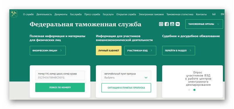 Официальный сайт таможенной службы