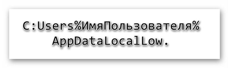 Переход в директорию AppDataLocalLow