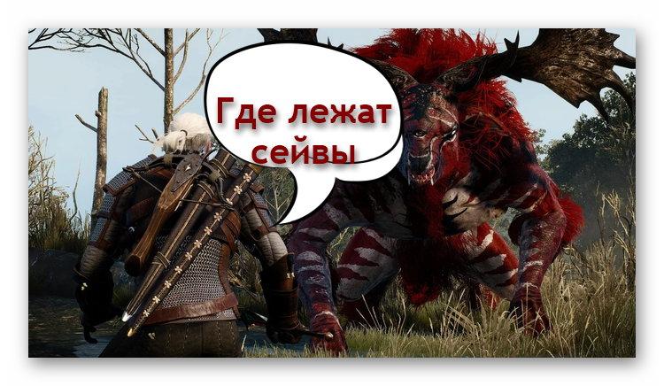 Кадр из игры Ведьмак 3