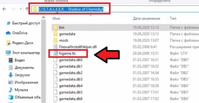Местонахождение файла fsgames