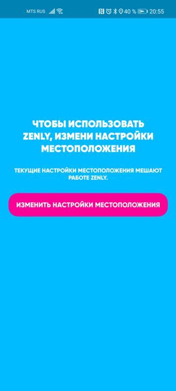 Чтобы использовать Zenly, измени настройки местоположения