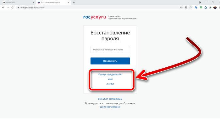 Восстановление пароля по документам