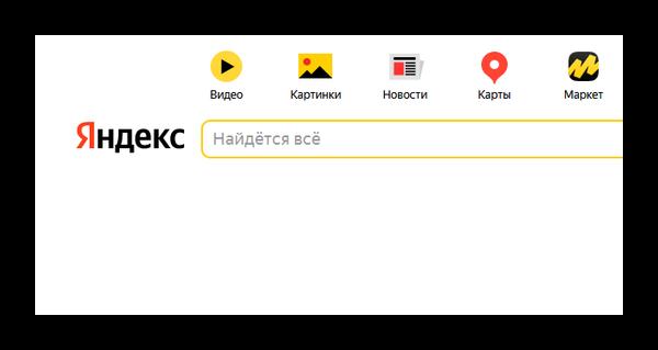 Главная страинца Яндекс