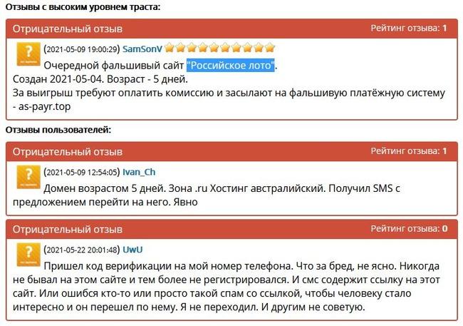 Отзывы с сайта Trustorg