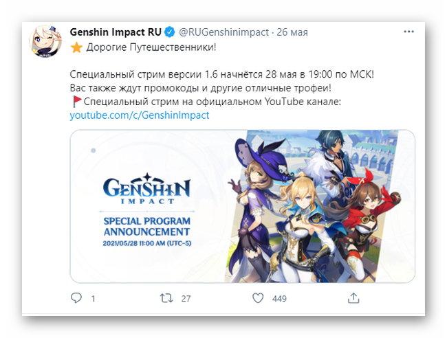 Информация от разработчиков об игре