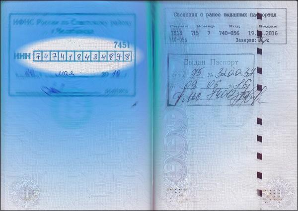 Номер ИНН в паспорте
