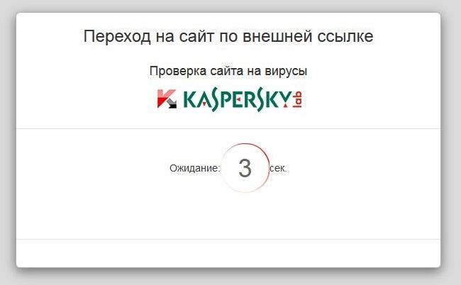 Таймер под надписью Kaspersky