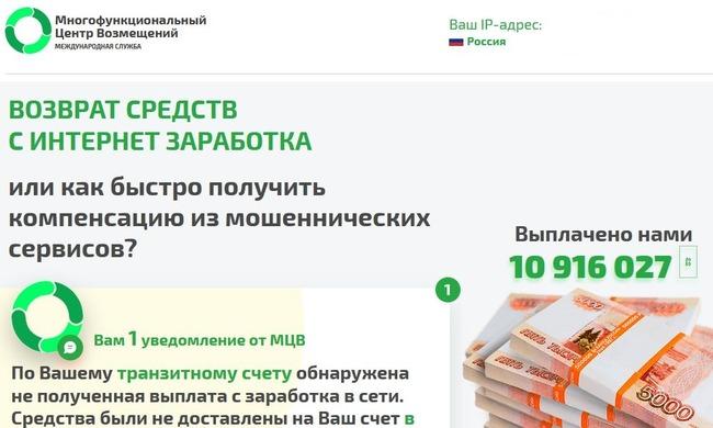 Скриншот выдуманного сервиса МЦВ
