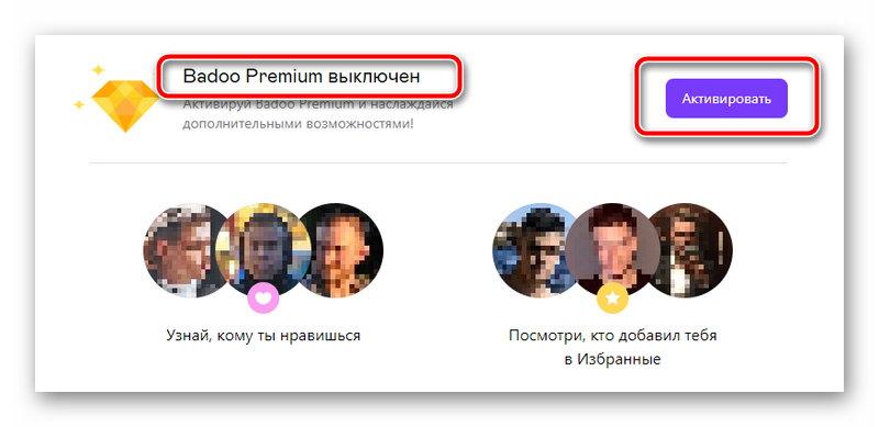 Кноака включения премиального использования аккаунта