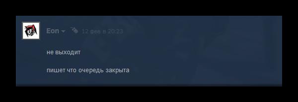 Пост игрока на форуме