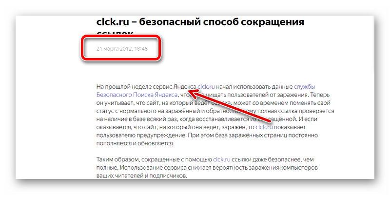 Информация о Кликере от Яндекса
