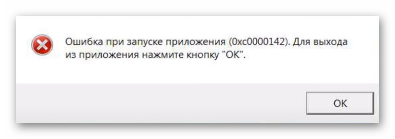 Ошибка приложения 0xc0000142