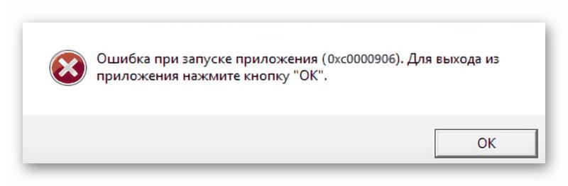 Код ошибки 0xc0000906 при запуске игры