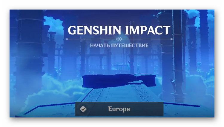 Главное меню игры Genshin Impact