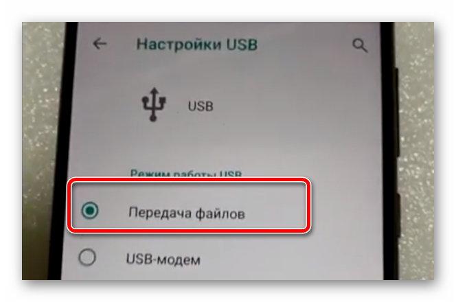 Передача файлов с телефона