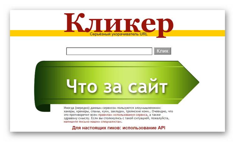 Официальный сайт Clck.ru