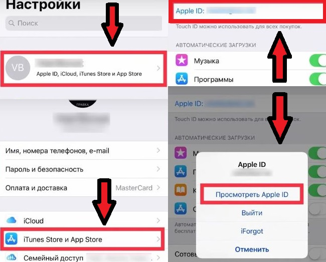 Apple ID на iOS