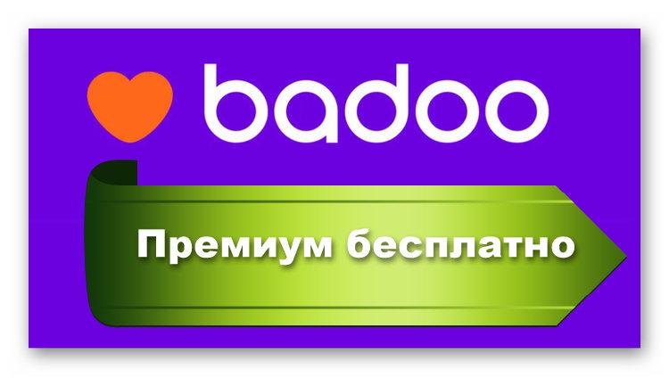 Логотип сайта знакомств Badoo