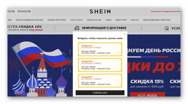 Официальный сайт магазина Shein