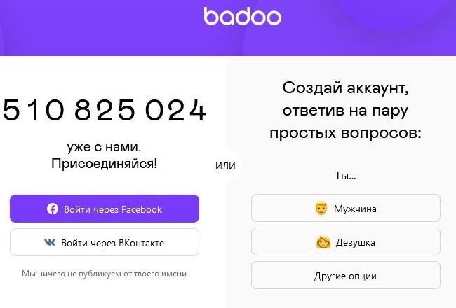 Страница регистрации Badoo