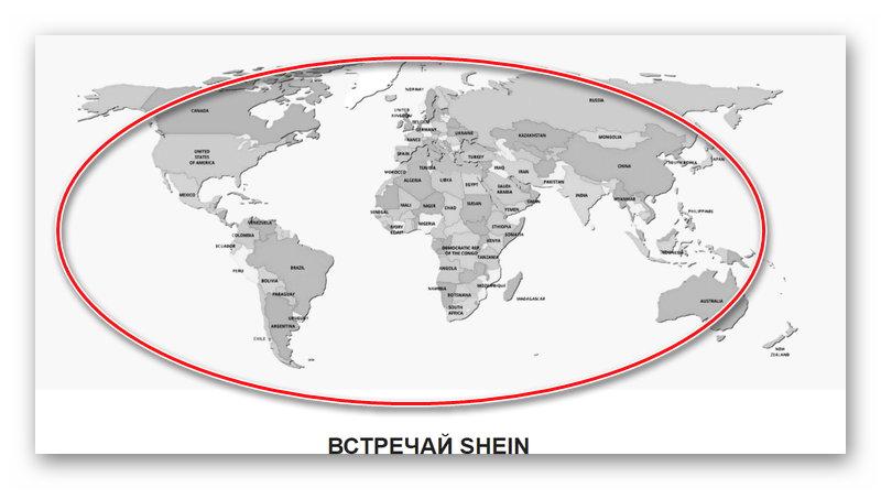 Охват стран, в которые осуществляется доставка Шейн