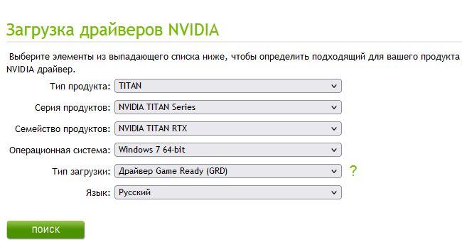 Фильтр по драйверам для NVidia