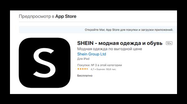 Приложение Shein для IOS