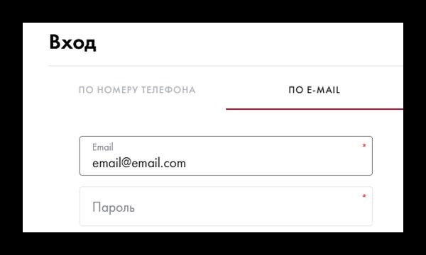 Регистрация с Email