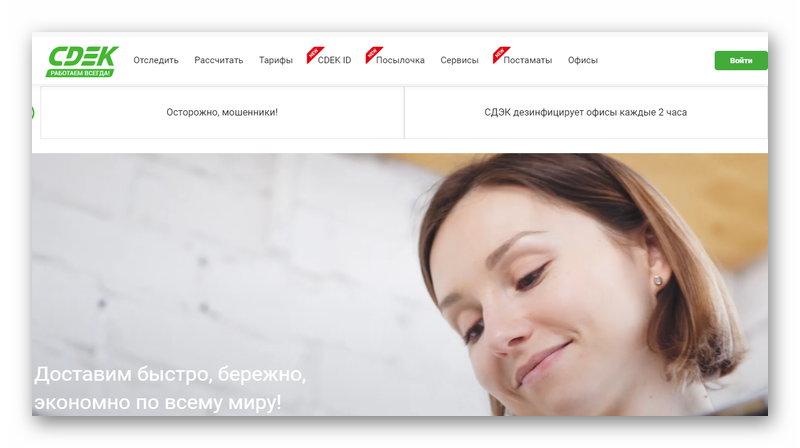 Главная страница сайта компании СДЭК