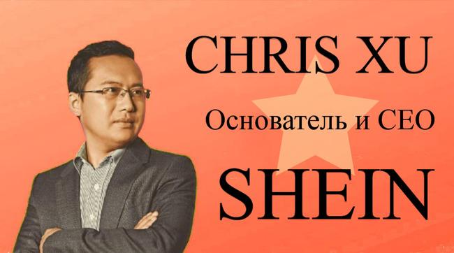 Крис Сю на оранжевом поле