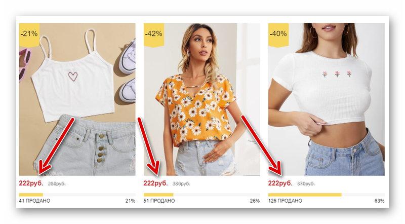 Пример цен в онлайн магазине Шейн