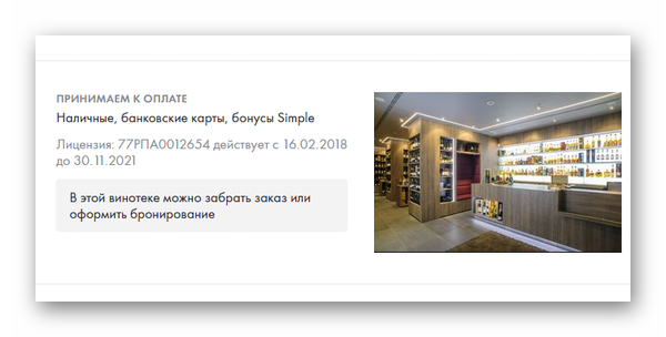 Винотеки магазина