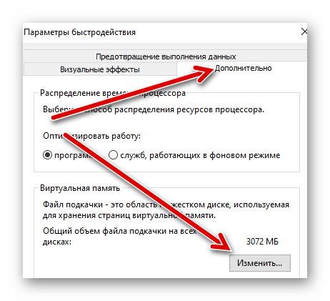 Изменение дополнительных параметров