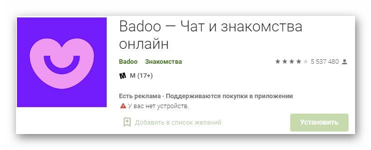 Приложение Баду для телефона