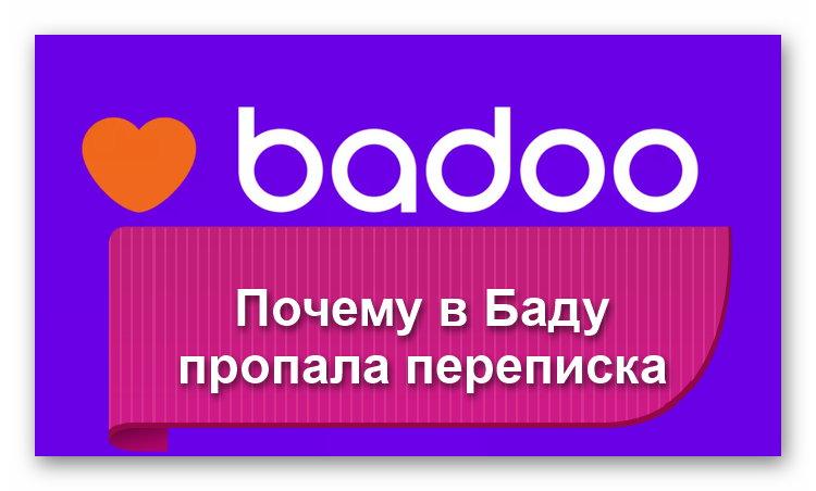 Общение на платформе Badoo