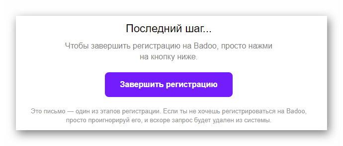 Подтверждение регистрации на сайте Баду