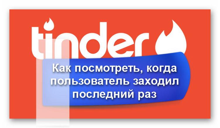 Поиск информации о пользователе в Тиндер